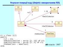 Результат генерації коду (Delphi) з використанням RDL Діаграми взаємодії. Діа...