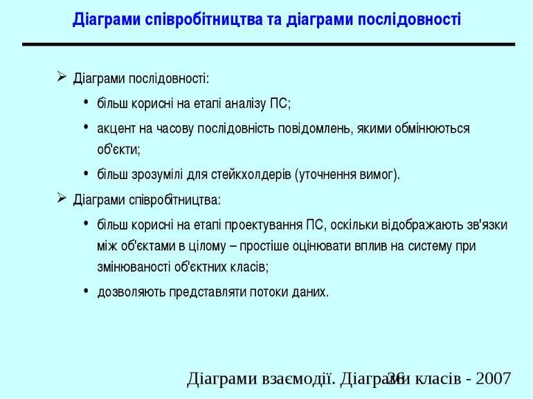 Діаграми співробітництва та діаграми послідовності Діаграми послідовності: бі...