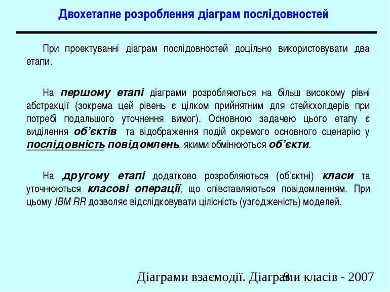 Двохетапне розроблення діаграм послідовностей При проектуванні діаграм послід...