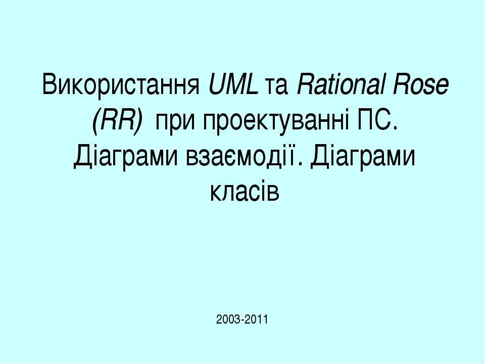Використання UML та Rational Rose (RR) при проектуванні ПС. Діаграми взаємоді...