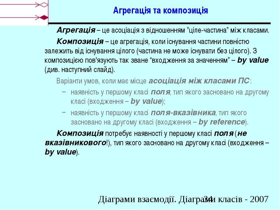 """Агрегація та композиція Агрегація – це асоціація з відношенням """"ціле-частина""""..."""