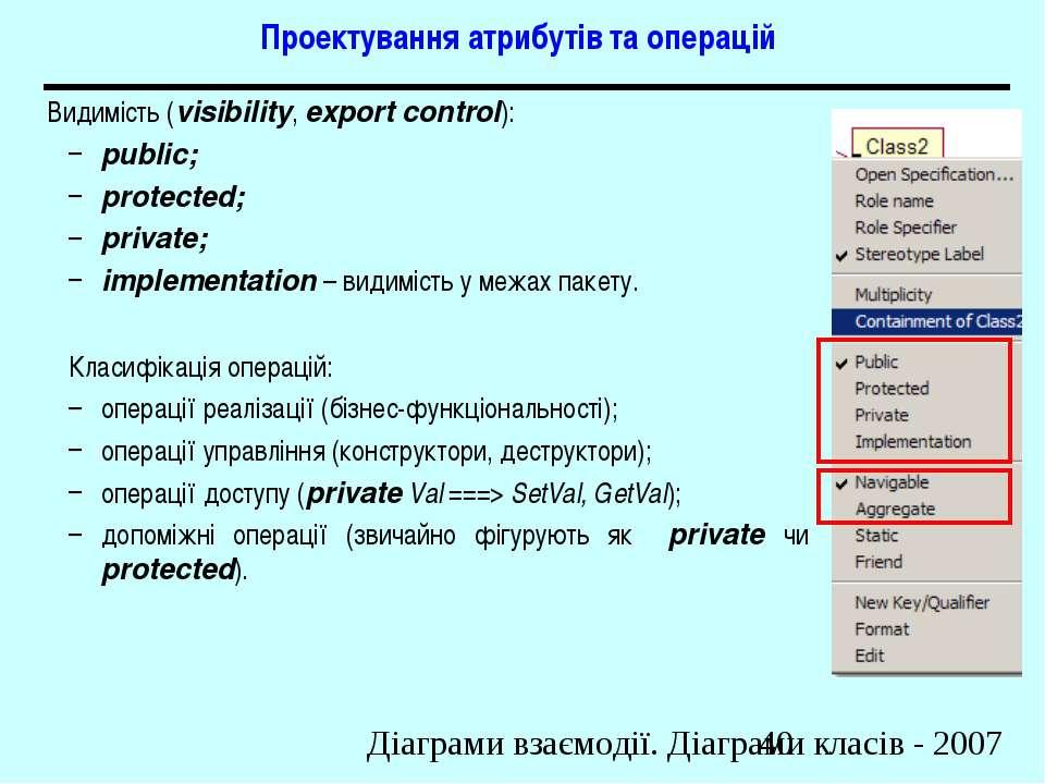 Проектування атрибутів та операцій Видимість (visibility, export control): pu...