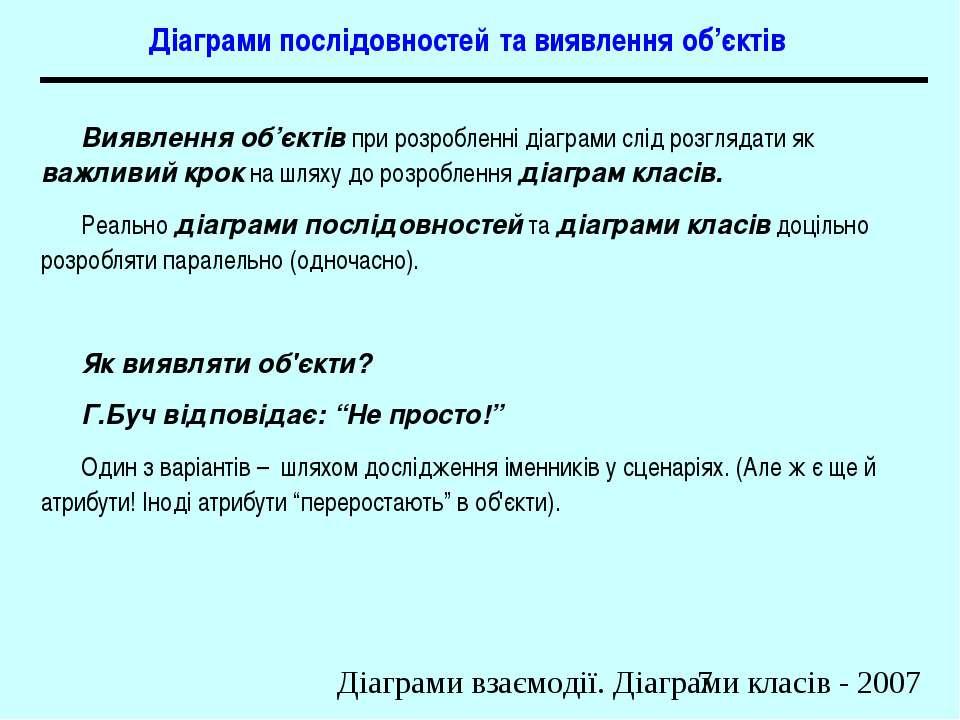 Діаграми послідовностей та виявлення об'єктів Виявлення об'єктів при розробле...