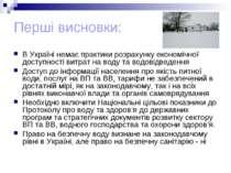 Перші висновки: В Україні немає практики розрахунку економічної доступності в...