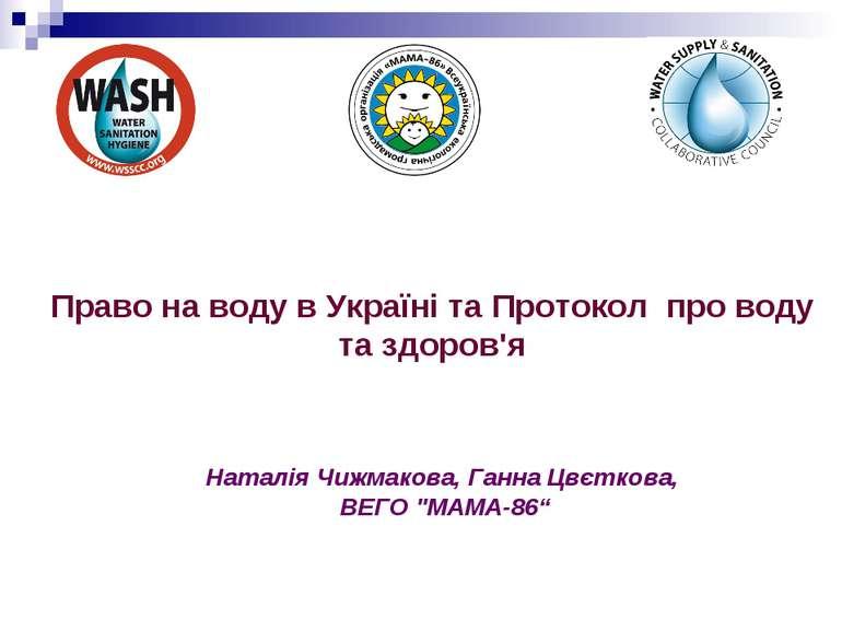 Право на воду в Україні та Протокол про воду та здоров'я Наталія Чижмакова, ...