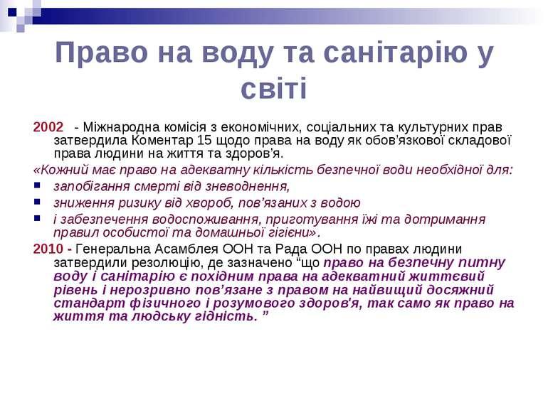 Право на воду та санітарію у світі 2002 - Міжнародна комісія з економічних, с...