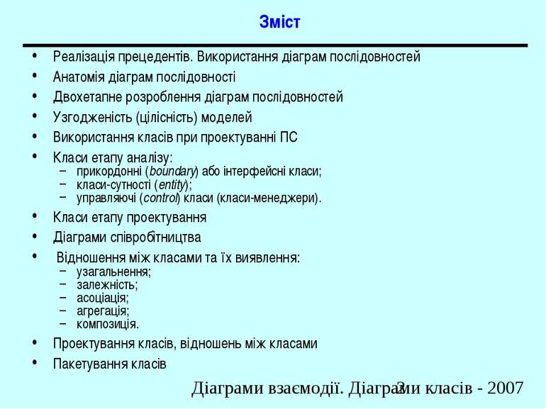 Зміст Реалізація прецедентів. Використання діаграм послідовностей Анатомія ді...