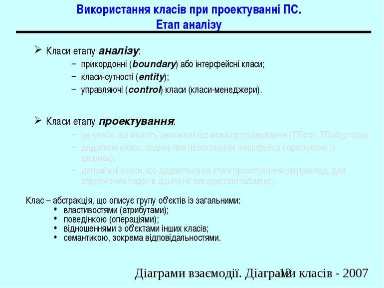 Використання класів при проектуванні ПС. Етап аналізу Класи етапу аналізу: пр...