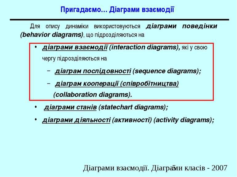 Пригадаємо… Діаграми взаємодії Для опису динаміки використовуються діаграми п...