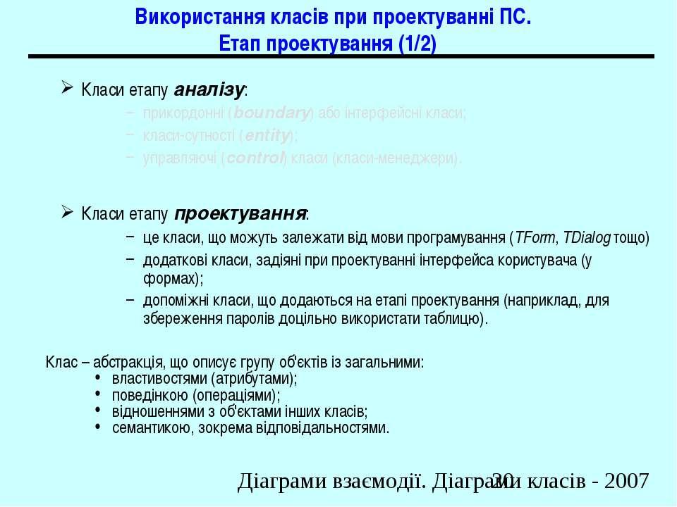 Використання класів при проектуванні ПС. Етап проектування (1/2) Класи етапу ...