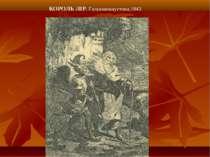 КОРОЛЬ ЛІР. Гальванокаустика,1843.