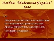 """Альбом """"Живописна Україна"""" 1844 1-ое Виды по красоте или по историческим восп..."""
