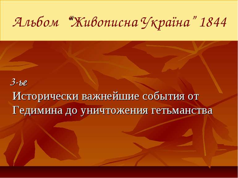 """Альбом """"Живописна Україна"""" 1844 3-ье Исторически важнейшие события от Гедимин..."""