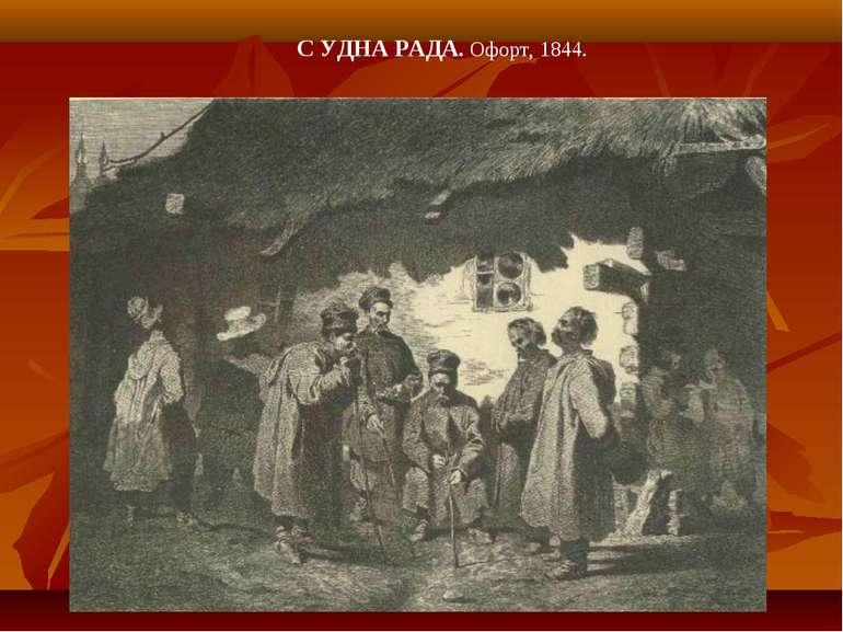 С УДНА РАДА. Офорт, 1844.