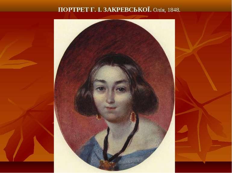 ПОРТРЕТ Г. І. ЗАКРЕВСЬКОЇ. Олія, 1848.