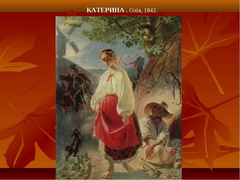 КАТЕРИНА . Олія, 1842.