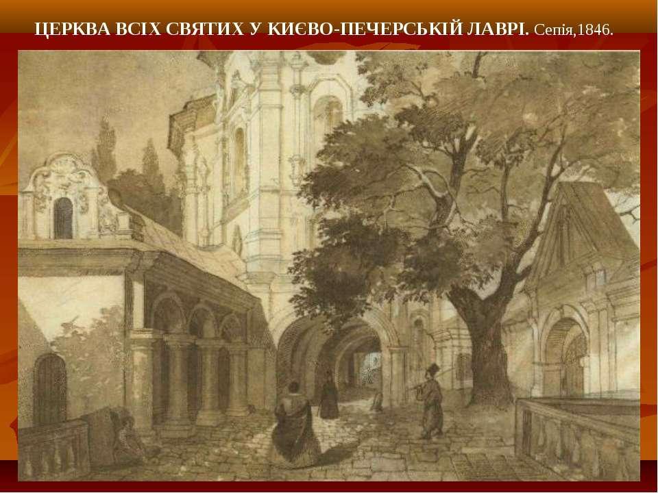 ЦЕРКВА ВСІХ СВЯТИХ У КИЄВО-ПЕЧЕРСЬКІЙ ЛАВРІ. Сепія,1846.