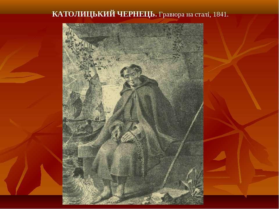 КАТОЛИЦЬКИЙ ЧЕРНЕЦЬ. Гравюра на сталі, 1841.