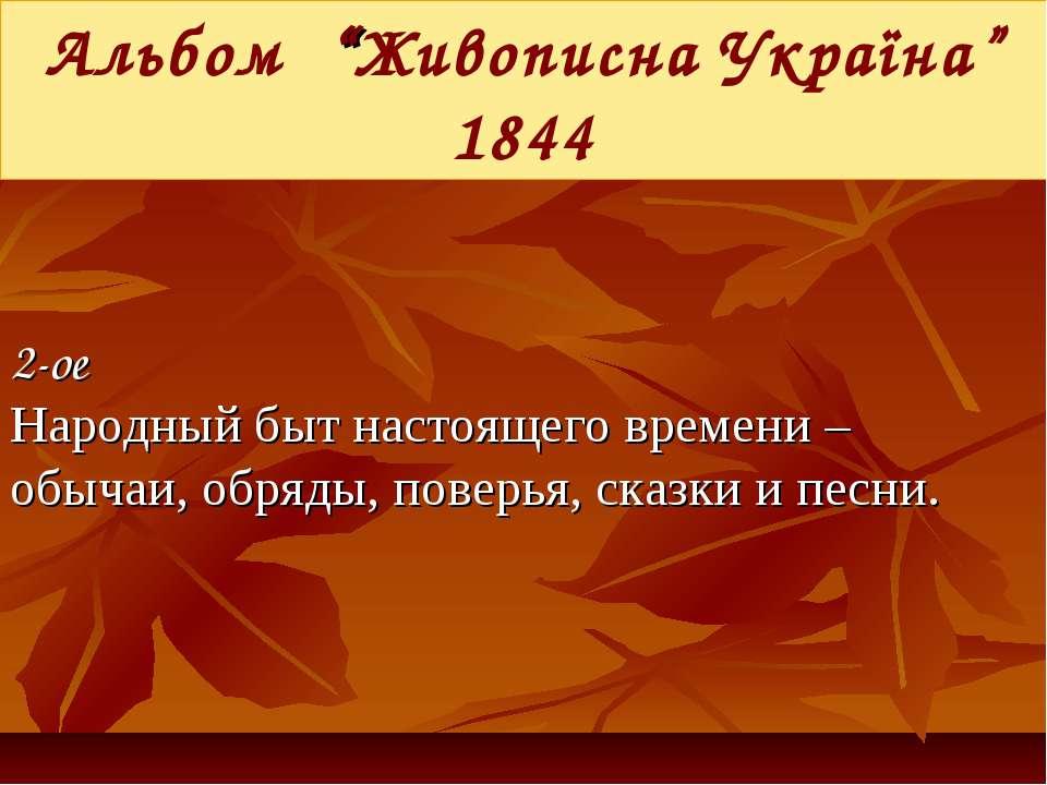 """Альбом """"Живописна Україна"""" 1844 2-ое Народный быт настоящего времени – обычаи..."""