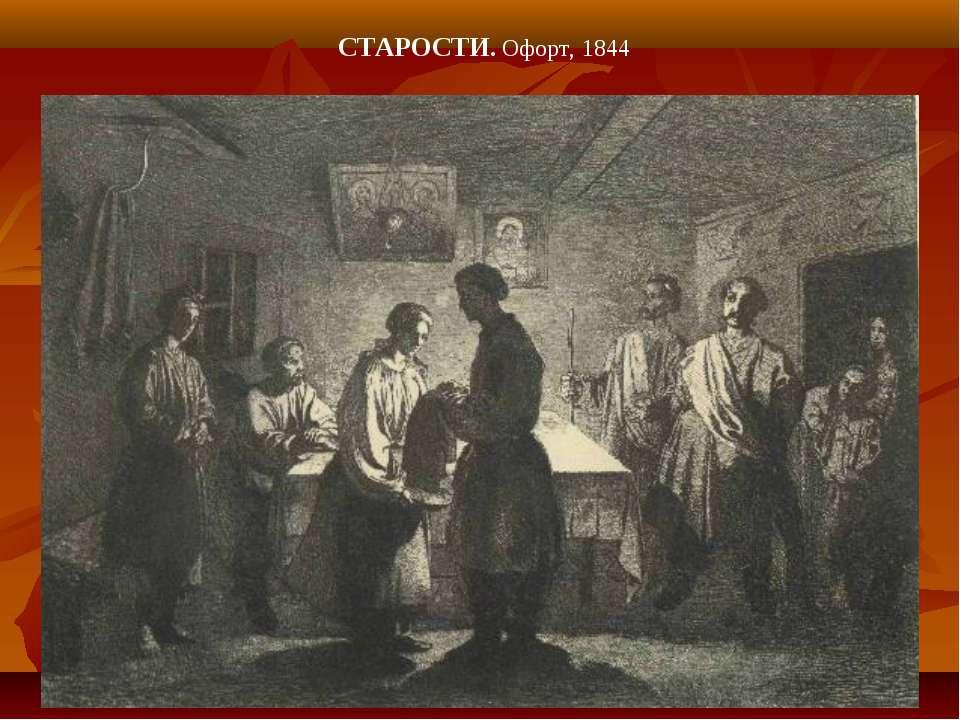СТАРОСТИ. Офорт, 1844