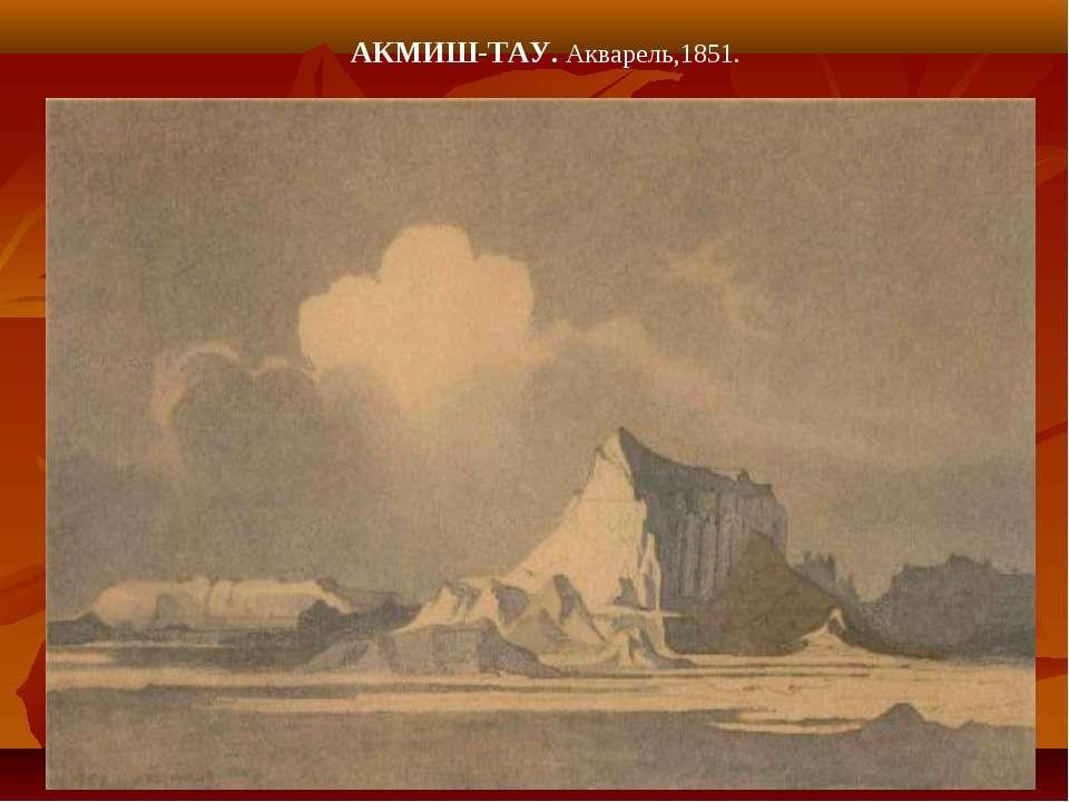 АКМИШ-ТАУ. Акварель,1851.