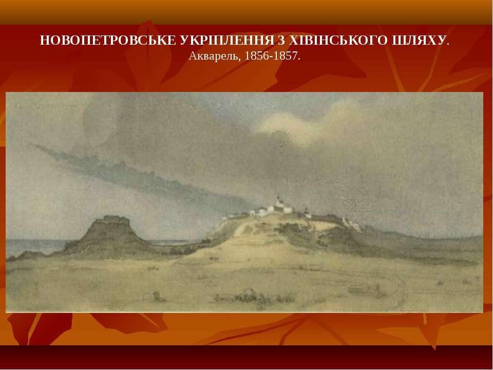 НОВОПЕТРОВСЬКЕ УКРІПЛЕННЯ З ХІВІНСЬКОГО ШЛЯХУ. Акварель, 1856-1857.