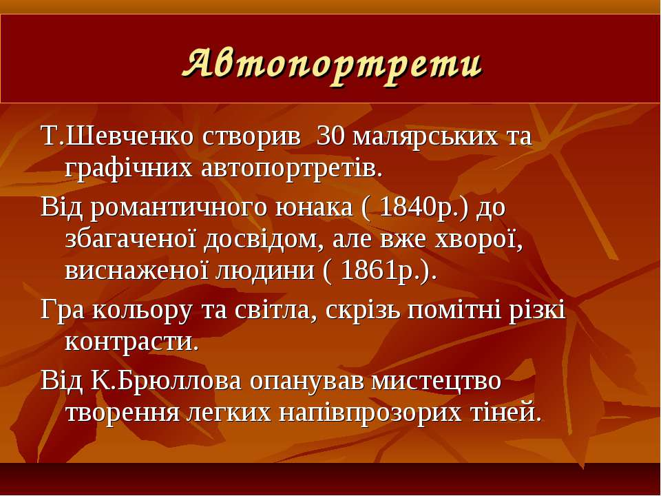 Автопортрети Т.Шевченко створив 30 малярських та графічних автопортретів. Від...