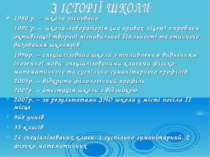 1980 р. – школа заснована 1992 р. – школа-лабораторія (на правах ліцею) з про...