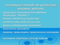Інноваційні підходи до організації виховної роботи: організація самоуправлінн...