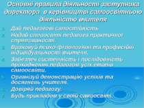 Основні правила діяльності заступника директора в керівництві самоосвітньою д...