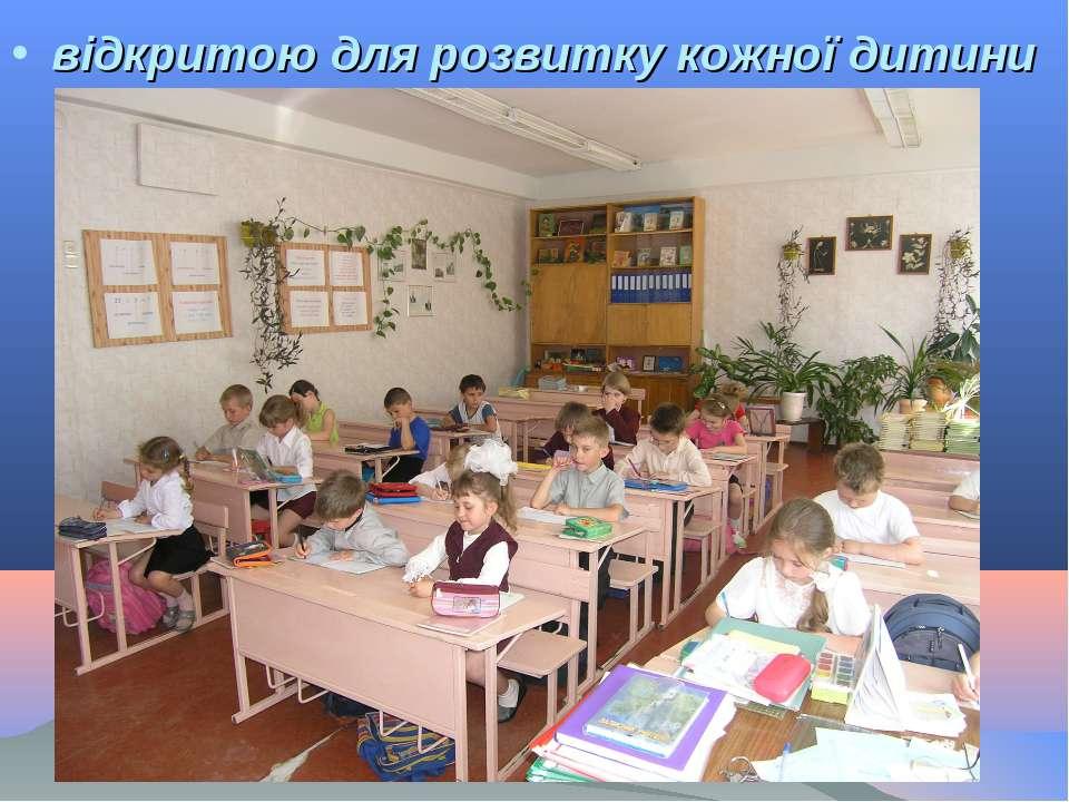 відкритою для розвитку кожної дитини