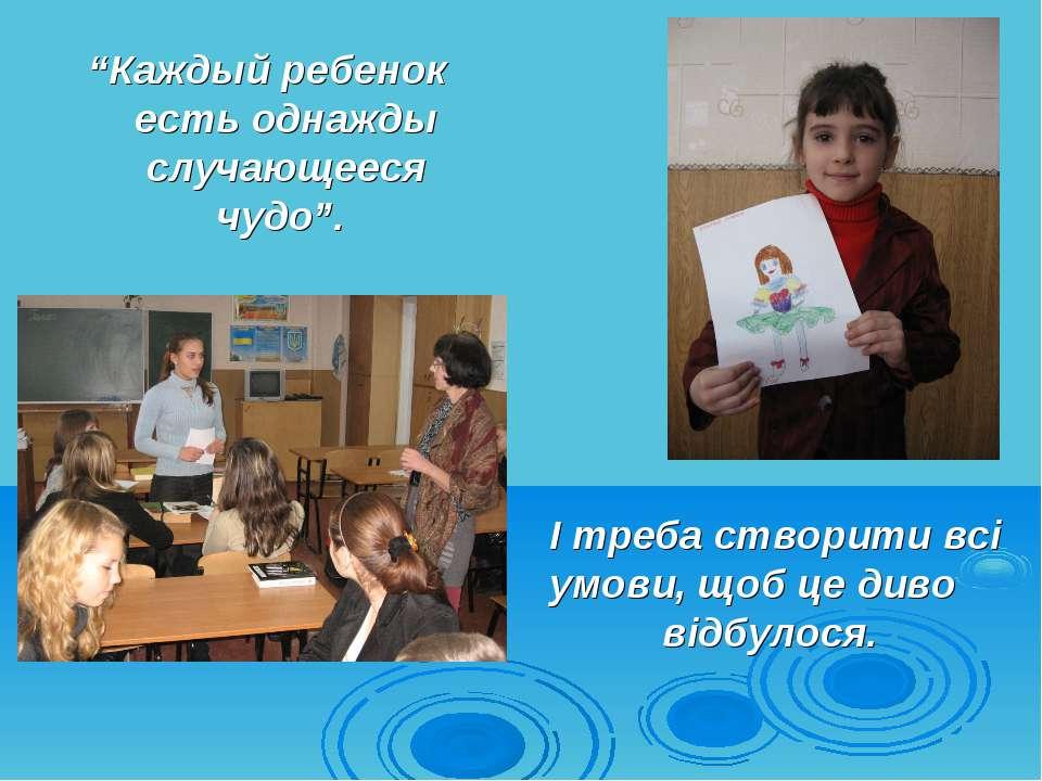 """Каждый ребенок есть однажды случающееся чудо"". І треба створити всі умови, щ..."