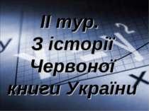 ІІ тур. З історії Червоної книги України