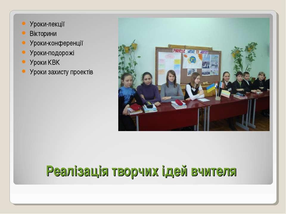 Реалізація творчих ідей вчителя Уроки-лекції Вікторини Уроки-конференції Урок...