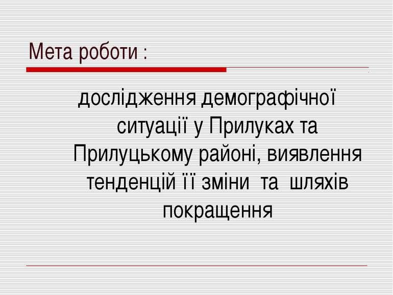 Мета роботи : дослідження демографічної ситуації у Прилуках та Прилуцькому ра...