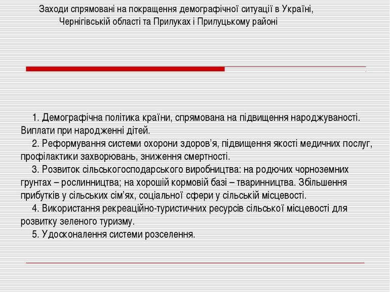 Заходи спрямовані на покращення демографічної ситуації в Україні, Чернігівськ...