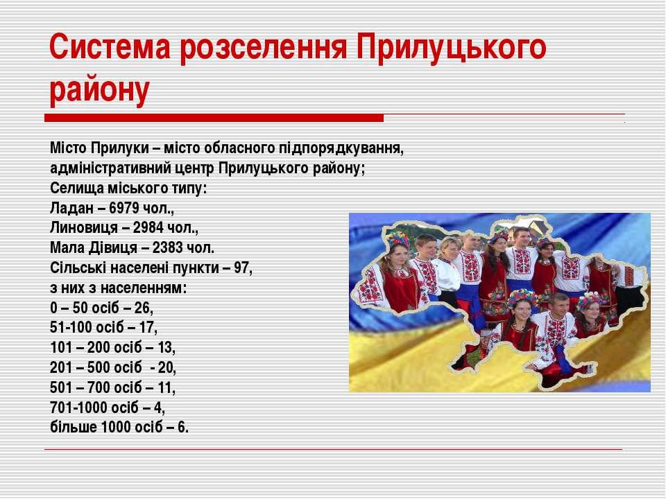 Система розселення Прилуцького району Місто Прилуки – місто обласного підпоря...