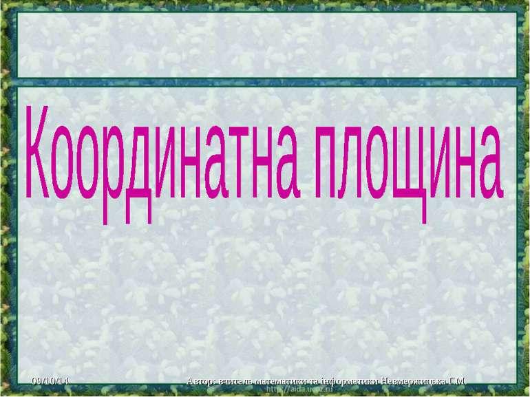 Автор: вчитель математики та інформатики Невмержицька Г.М.