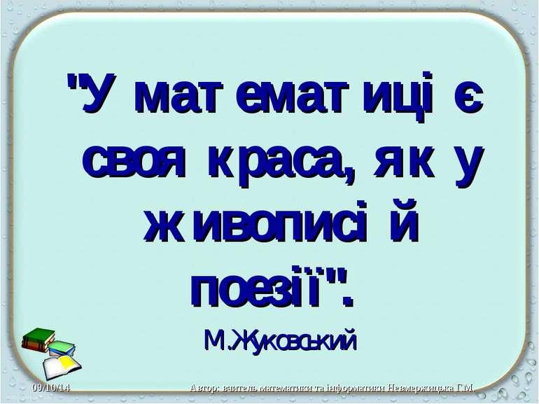 """""""У математиці є своя краса, як у живописі й поезії"""". М.Жуковський Автор: вчит..."""