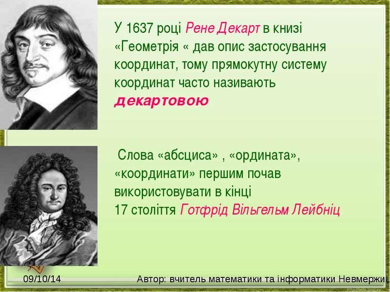 У 1637 році Рене Декарт в книзі «Геометрія « дав опис застосування координат,...