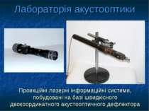 Лабораторія акустооптики Проекційні лазерні інформаційні системи, побудовані ...