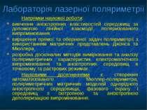 Лабораторія лазерної поляриметрії Напрямки наукової роботи: вивчення анізотро...