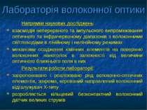 Лабораторія волоконної оптики Напрямки наукових досліджень: взаємодія неперер...