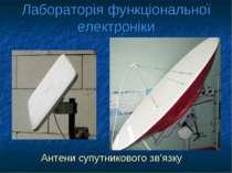 Лабораторія функціональної електроніки Антени супутникового зв'язку