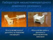 Лабораторія низькотемпературного доменного резонансу Фільтр міліметрового діа...