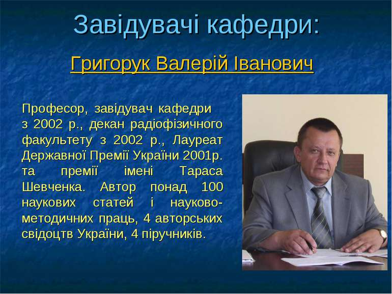 Завідувачі кафедри: Професор, завідувач кафедри з 2002 р., декан радіофізично...