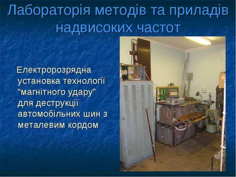 Лабораторія методів та приладів надвисоких частот Електророзрядна установка т...