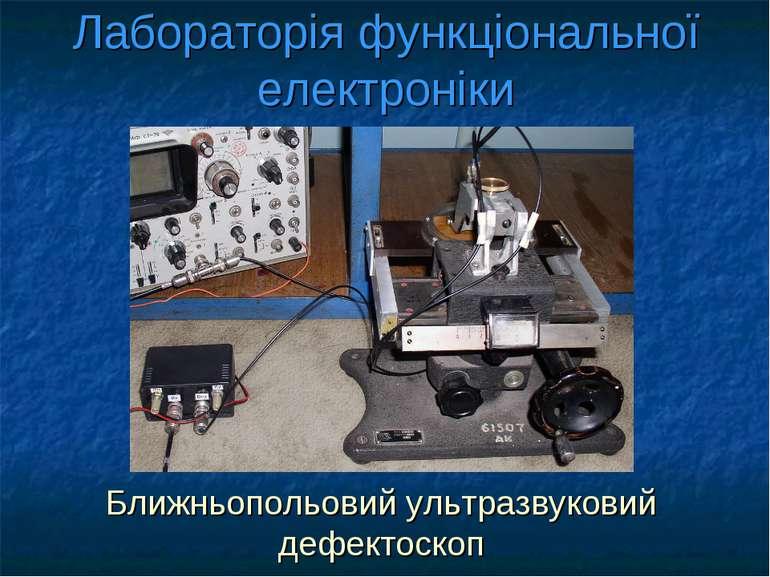 Лабораторія функціональної електроніки Ближньопольовий ультразвуковий дефекто...