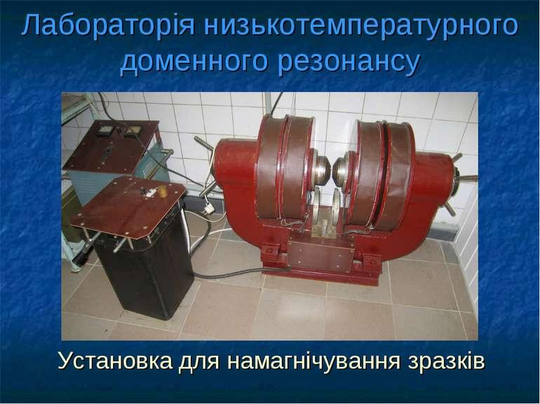Лабораторія низькотемпературного доменного резонансу Установка для намагнічув...