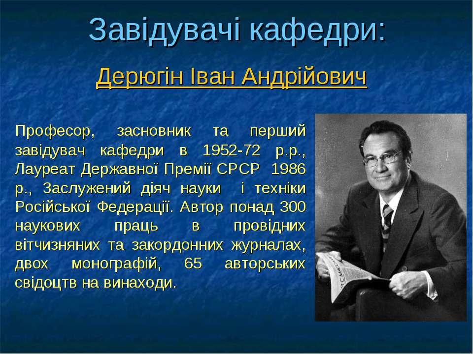 Завідувачі кафедри: Професор, засновник та перший завідувач кафедри в 1952-72...